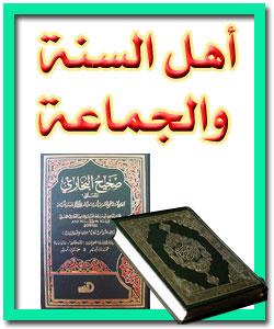 ahlus-sunnah